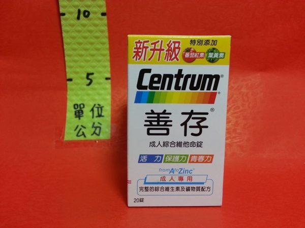 善存 20錠#成人綜合維他命錠 新升級 特別添加番茄紅素 葉黃素