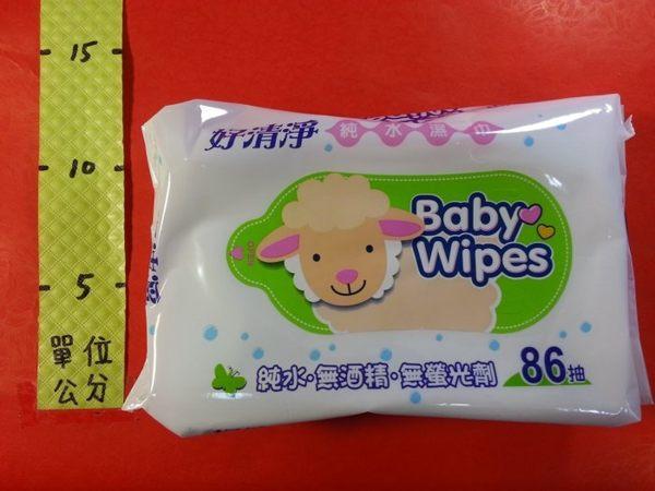 好清淨 純水 濕巾 86抽#濕紙巾