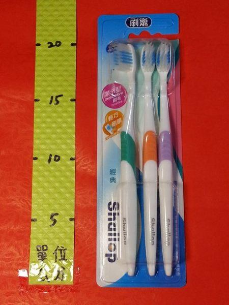 刷樂 經典牙刷 3入#顯示型刷毛 輕巧刷頭