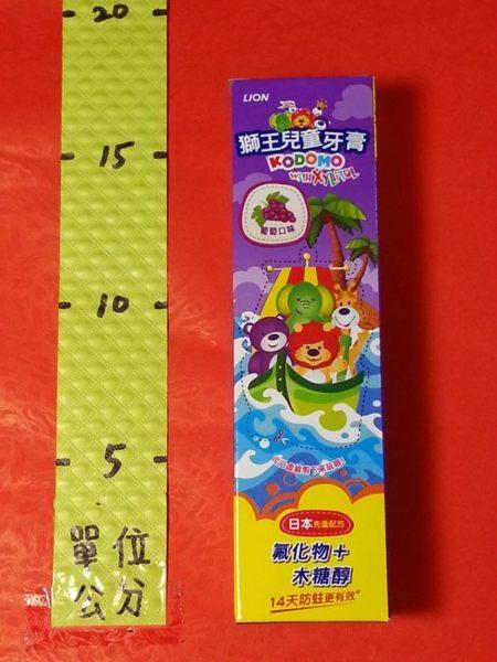 獅王 兒童牙膏 葡萄口味 45g#(氟化物+木醣醇)