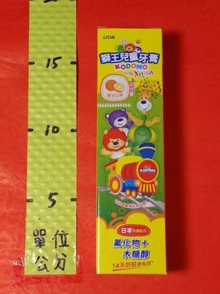 獅王 兒童牙膏 橘子口味 45g#(氟化物+木醣醇)