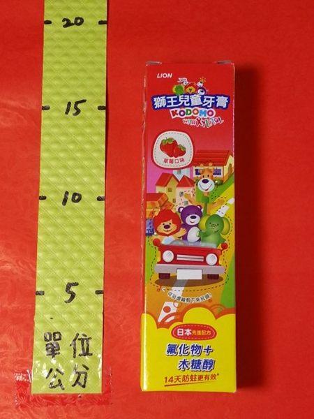 獅王 兒童牙膏 草莓口味 45g#(氟化物+木醣醇)