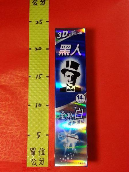 黑人3D全亮白 清新薄荷 140g#DARLIE 黑人牙膏 含氟牙膏