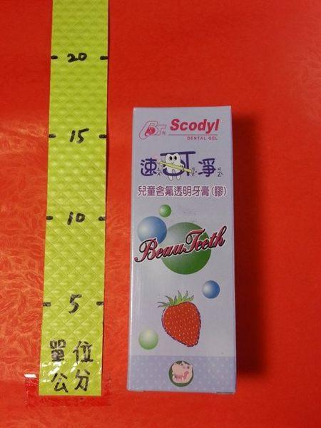 速可淨 兒童含氟透明牙膏(膠) 90g#麗汝齒 Scodyl