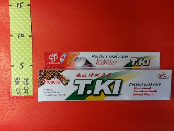 T.KI 鐵齒 蜂膠牙膏 144g