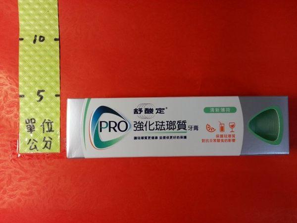 短效2016/12舒酸定 強化琺瑯質 清新薄荷 110g#PRO強化琺瑯質牙膏