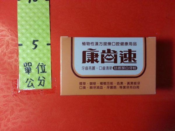 康齒速琺瑯潔白 橙色 48g#植物性漢方提煉口腔健康牙粉