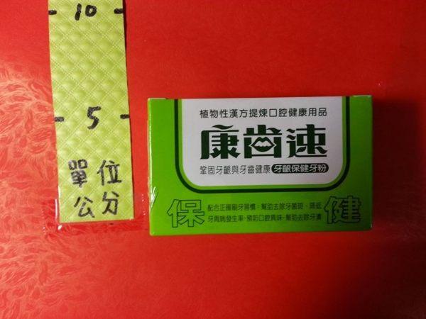 康齒速牙齦保健 綠色 52g#植物性漢方提煉口腔健康牙粉