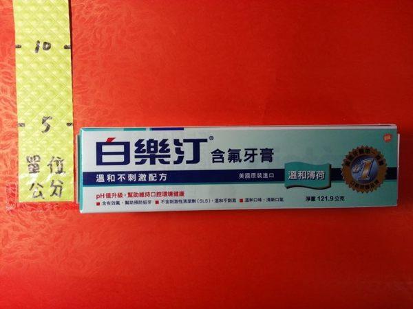 白樂汀 含氟牙膏 121.9g#(溫和薄荷) Biotene