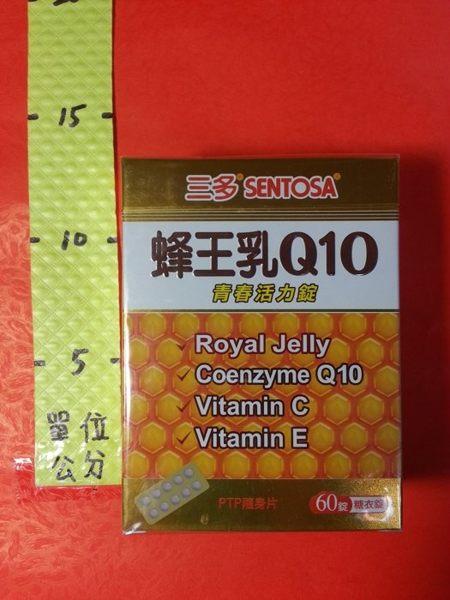三多 蜂王乳 Q10 青春活力錠 0.55g*60粒