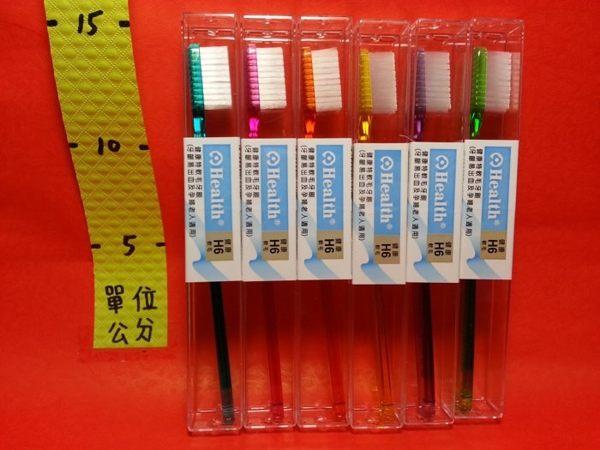 H6 健康特軟毛牙刷1支#H-6雷峰 健康牙刷 不挑色