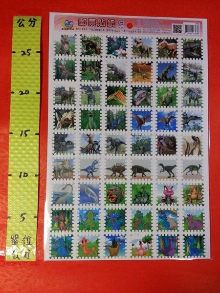 郵票格子貼紙 恐龍