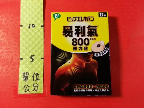 易利氣 磁力貼 800G 12粒/盒#一般型
