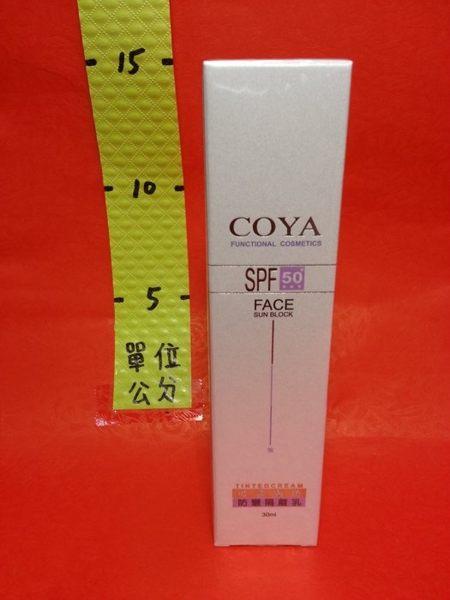 克亞 紫色 SPF50+ 30ml#PA+++微調膚色紫色防曬隔離乳 COYA