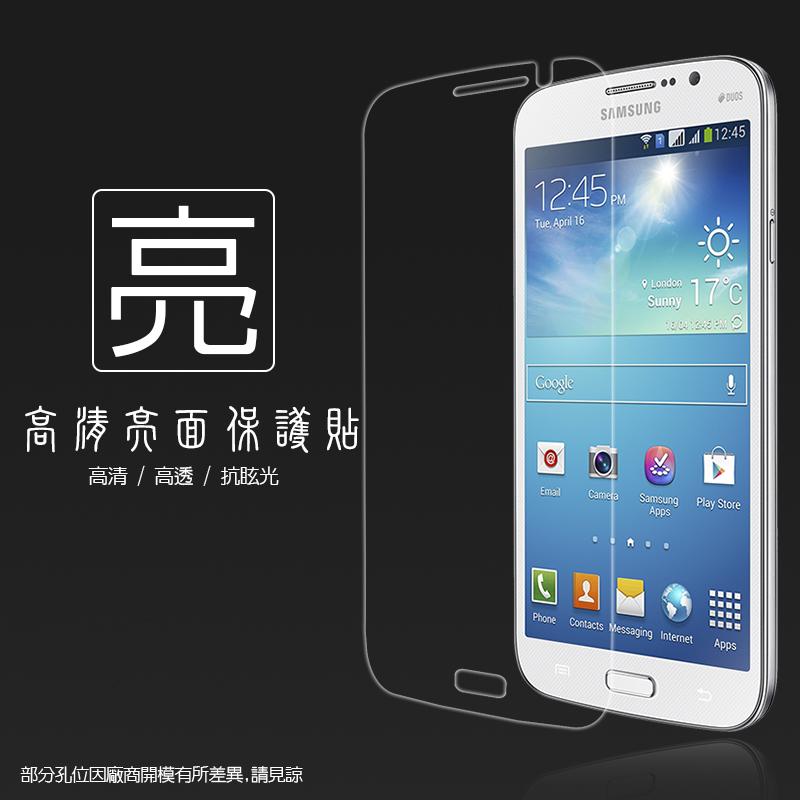 亮面螢幕保護貼 Samsung Galaxy Mega 5.8 I9150/I9152 保護貼