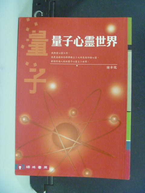 【書寶二手書T7/心靈成長_NJD】量子心靈世界_瑞成書局