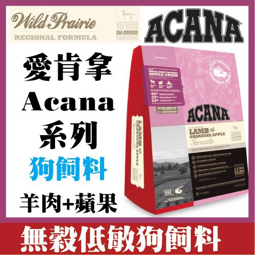 愛肯拿Acana無穀低敏狗飼料-羊肉+蘋果6kg