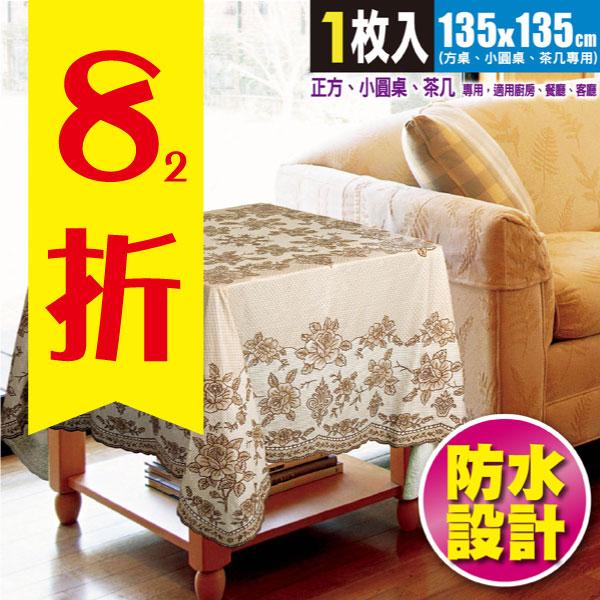 ◆ 限時82折 ◆ 巧易收壓花防水正方桌布、桌巾(約135x135cm) / BJ7418