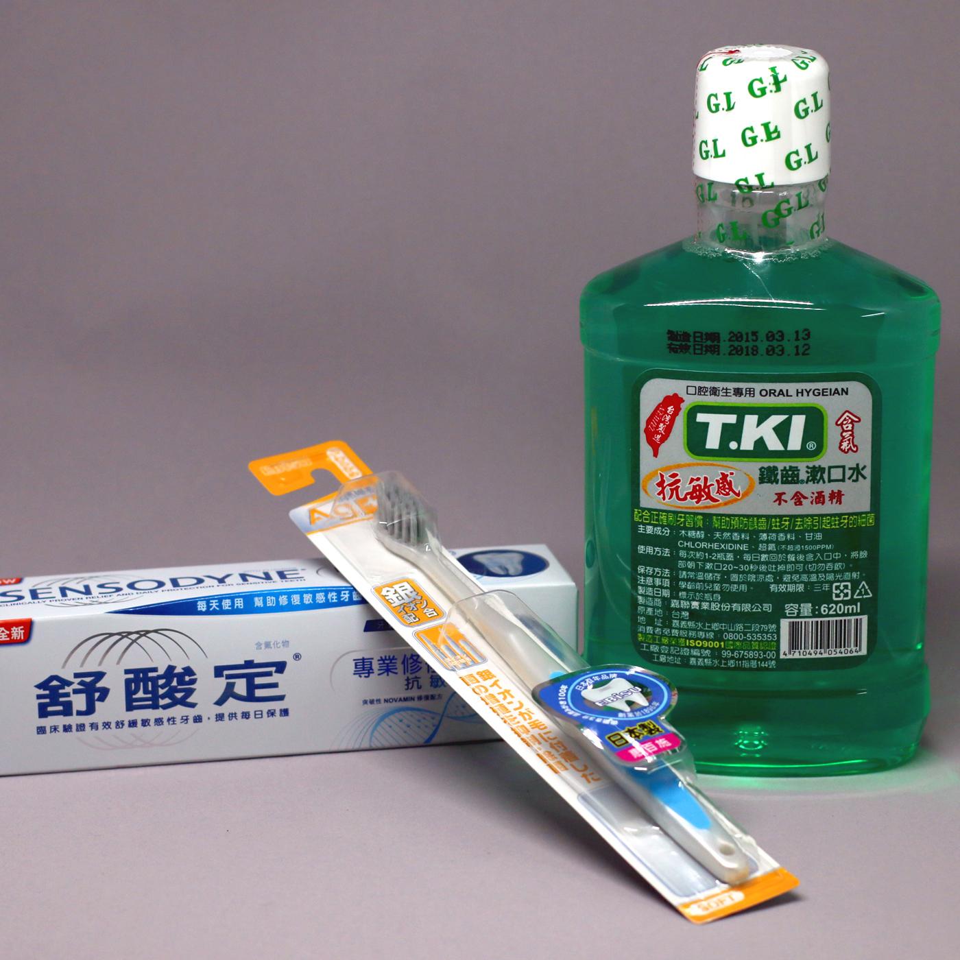 敏感性牙齒保健組合