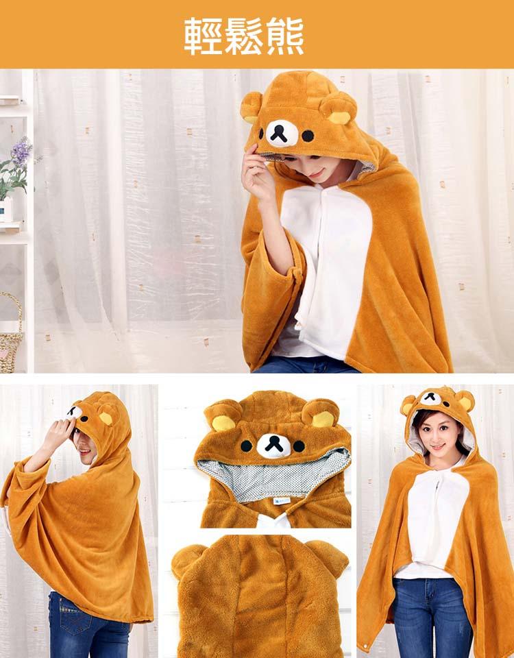 輕鬆熊 珊瑚絨披肩毯 可當蓋毯 卡通造型披肩 購GO購團購網