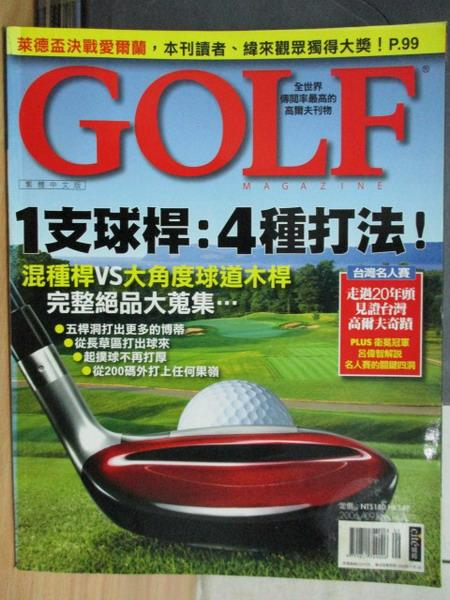 【書寶二手書T1/雜誌期刊_WEV】高爾夫雜誌_29期_一支球桿4種打法等