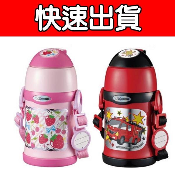 象印 450cc 童用不鏽鋼保溫保冷瓶(SC-ZT45)【小蔡電器】