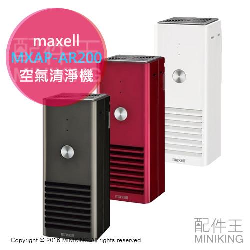 【配件王】日本代購 maxell MXAP-AR200 空氣清淨機 靜音 殺菌 除臭 三色 小型
