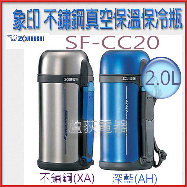【象印~蘆荻電器】全新2L【象印廣口不鏽鋼2000cc真空保溫瓶】SF-CC20另售SF-CC15.SF-CC18