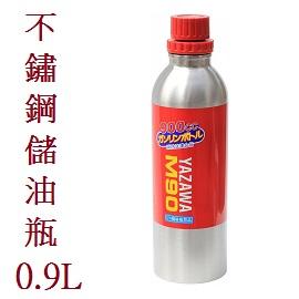 [ YAZAWA ] 不鏽鋼儲油瓶 0.9L / 攜帶式油瓶 / M90
