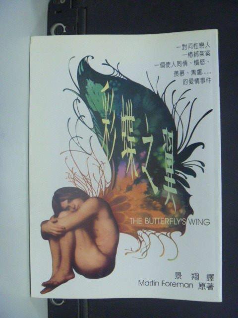 【書寶二手書T4/一般小說_JMZ】彩蝶之翼_Martin Freeman, 景翔