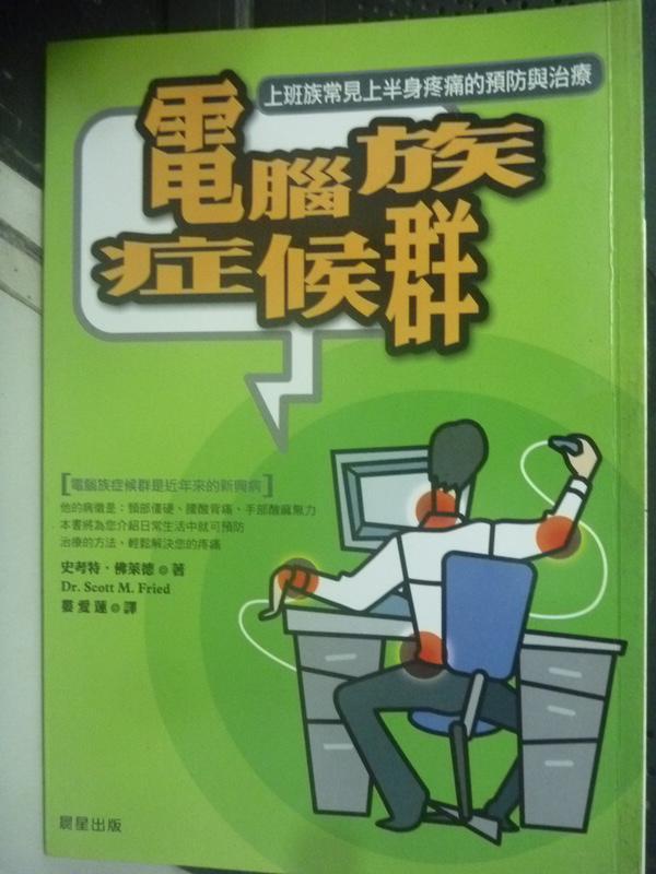 【書寶二手書T5/養生_LFG】電腦族症候群_史考特‧佛萊德, 婁愛蓮