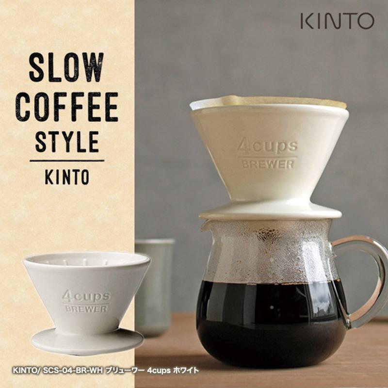 KINTO SLOW COFFEE STYLE 陶瓷濾杯 4杯份 白色