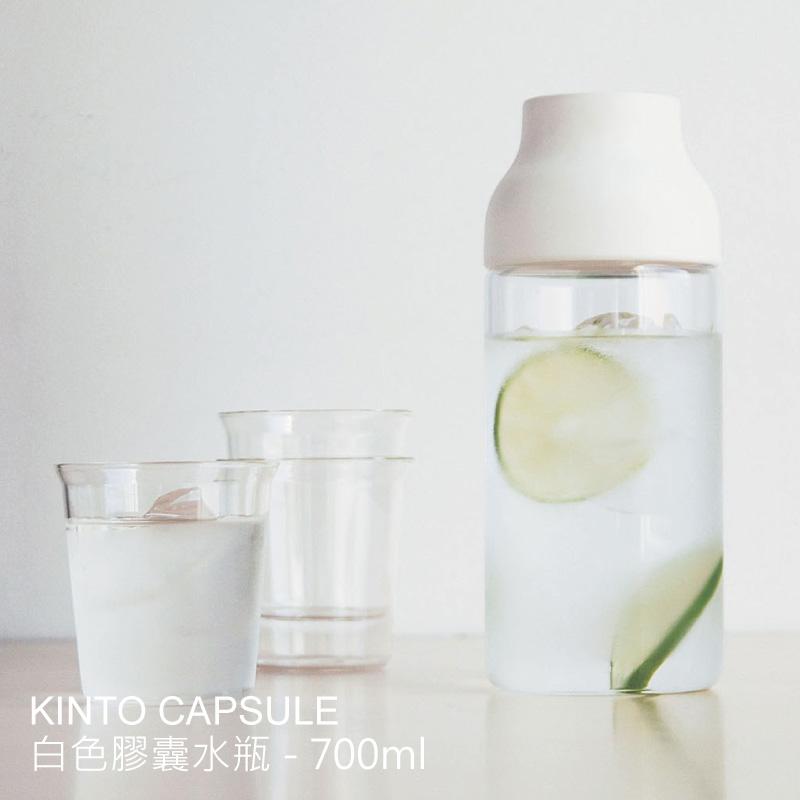 KINTO CAPSULE 不鏽鋼膠囊水瓶 0.7L