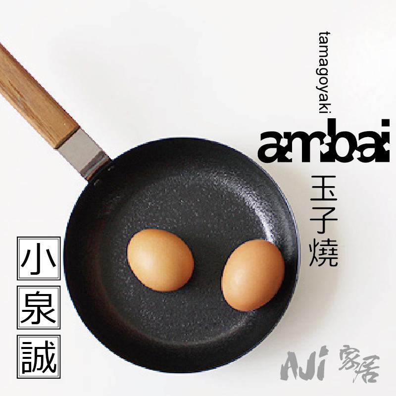 小泉誠 ambai 玉子燒鍋 丸 180mm