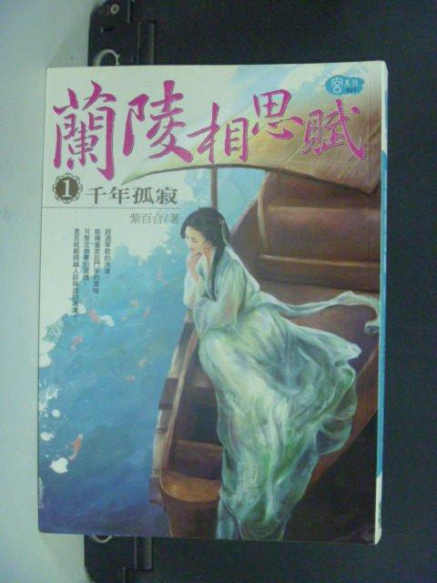 【書寶二手書T7/言情小說_JEZ】蘭陵相思賦1-千年孤寂_紫百合