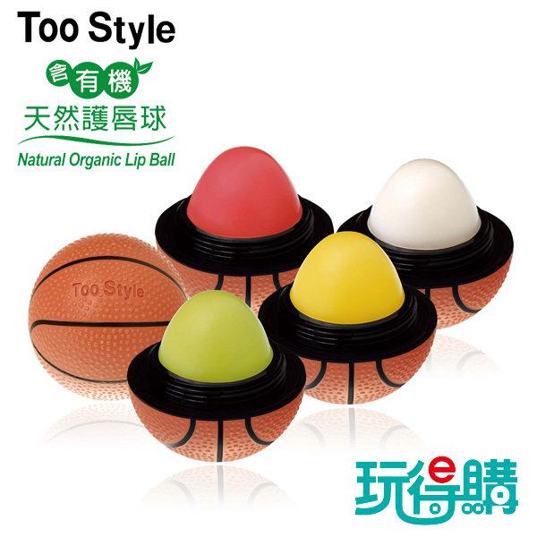 【Too Style 】含有機天然護唇球 - 籃球 (口味隨機) 2016年9月