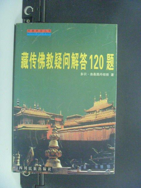【書寶二手書T4/宗教_JEG】藏傳佛教疑問解答120題_多識‧洛桑圖丹瓊排_簡體版