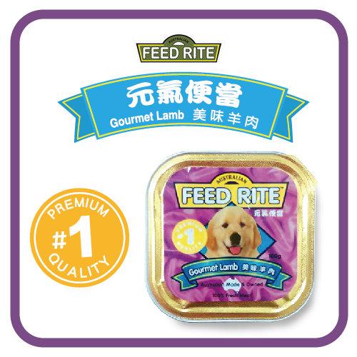 【力奇】元氣便當- 犬用餐盒- 美味羊肉-100g-27元>可超取(C051A06)