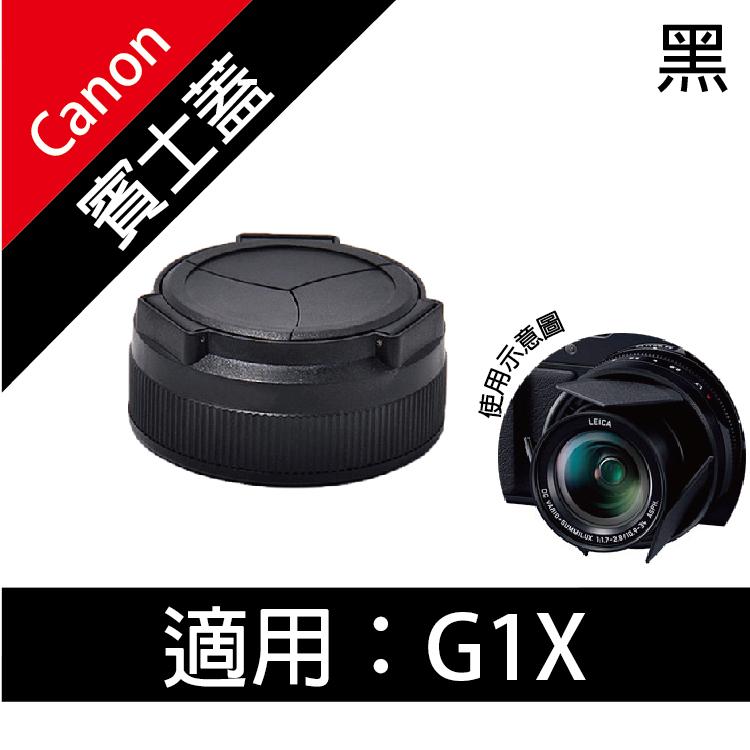 攝彩@幸運草@Canon G1X 自動鏡頭蓋 類單眼 鏡頭蓋 賓士蓋 G1X G1 X 專用 三片式 免改裝 無暗角