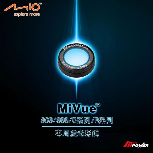 【禾笙科技】含運 MiVue 強光濾鏡 368 388 5系列 R系列 專用 降反光 偏光原理 減光