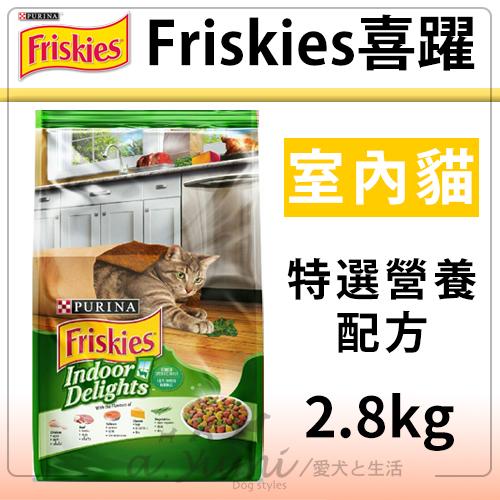 《Friskies喜躍》特選營養室內貓配方-成貓飼料2.8kg / 貓乾糧