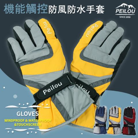 機能觸控 防風防水止滑手套 極限款 內裏保暖 機車手套 貝柔 PB