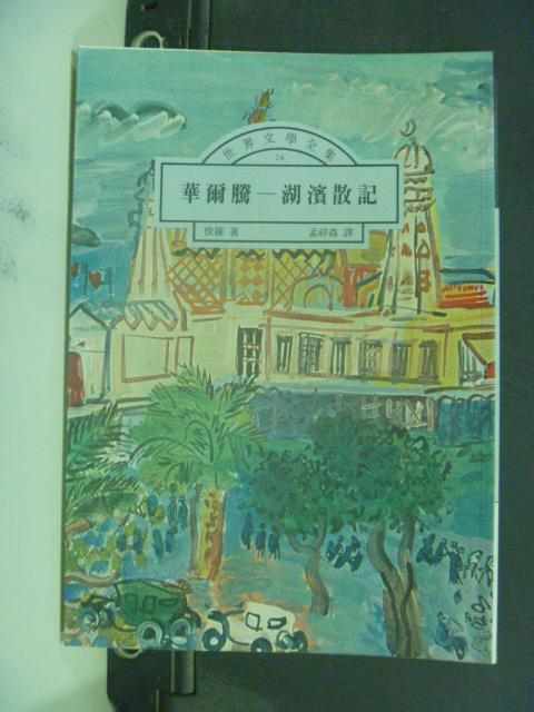 【書寶二手書T1/翻譯小說_IBH】華爾騰:湖賓散記_梭羅
