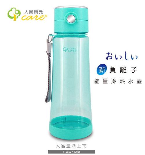 【晨光】人因康元 新負離子能量冷熱水壺 920ml (湖水綠色) (TT9202)【現貨】