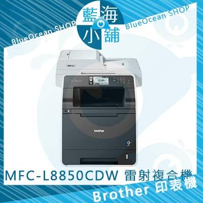 Brother MFC-L8850CDW 高速無線網路彩色雷射傳真複合機
