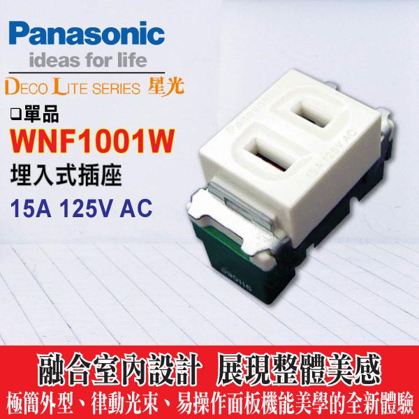 《國際牌》星光系列WNF1001W埋入式單插座(不含蓋板)(白) -《HY生活館》水電材料專賣店