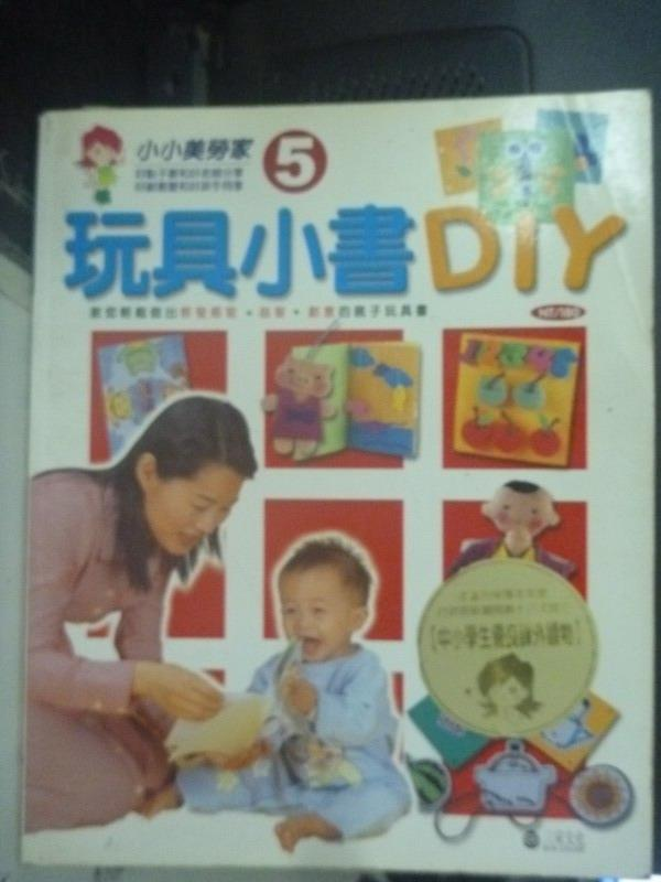 【書寶二手書T7/少年童書_ZDY】玩具小書DIY_三采編輯部
