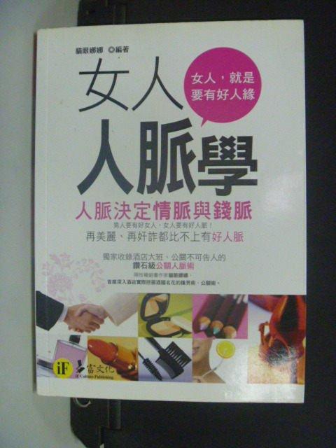 【書寶二手書T2/行銷_KMC】女人人脈學-人脈決定情脈與錢脈_貓眼娜娜