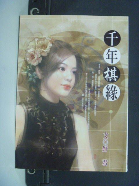 【書寶二手書T7/言情小說_KMC】千年棋緣_妤君