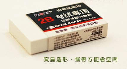 橡皮擦(白)2B考試專用-24個/盒★環保無毒★無塑化劑★無PVC★台灣製造ER-T224A